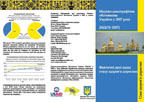 Cover of Ukraine 2007 DHS Fact Sheets (Ukrainian) (English)