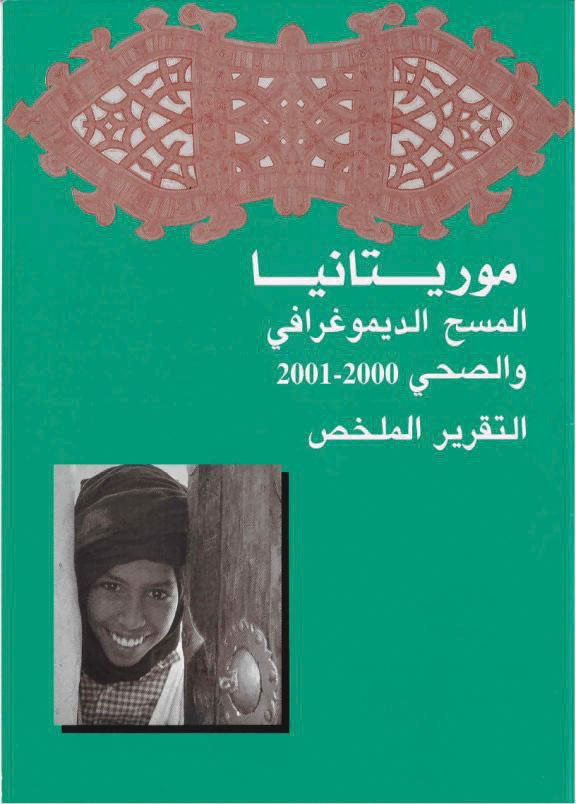 Cover of Mauritania DHS, 2000-01 - Summary Report (Arabic)